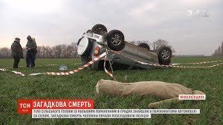У перекинутій машині з вогнепальним пораненням знайшли сільського голову на Миколаївщині