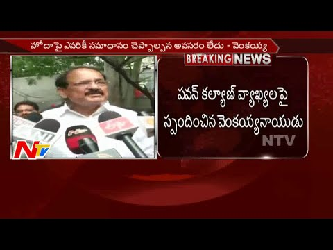 Venkaiah Naidu Responds on Pawan Kalyan Comments || NTV