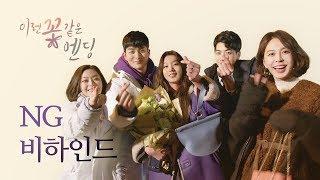 [꽃엔딩 시즌1] - NG 비하인드 영상
