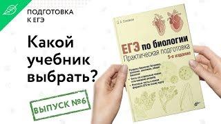 """Обзор """"ЕГЭ по биологии. Практическая подготовка."""" Д.А. Соловков"""