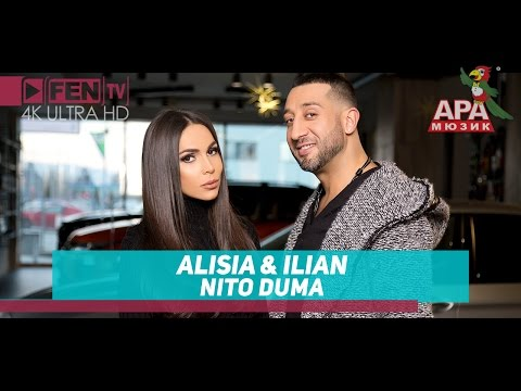 Алисия & Илиян - Нито дума