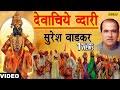 Download Devachiye Dwari (Suresh Wadkar) MP3 song and Music Video