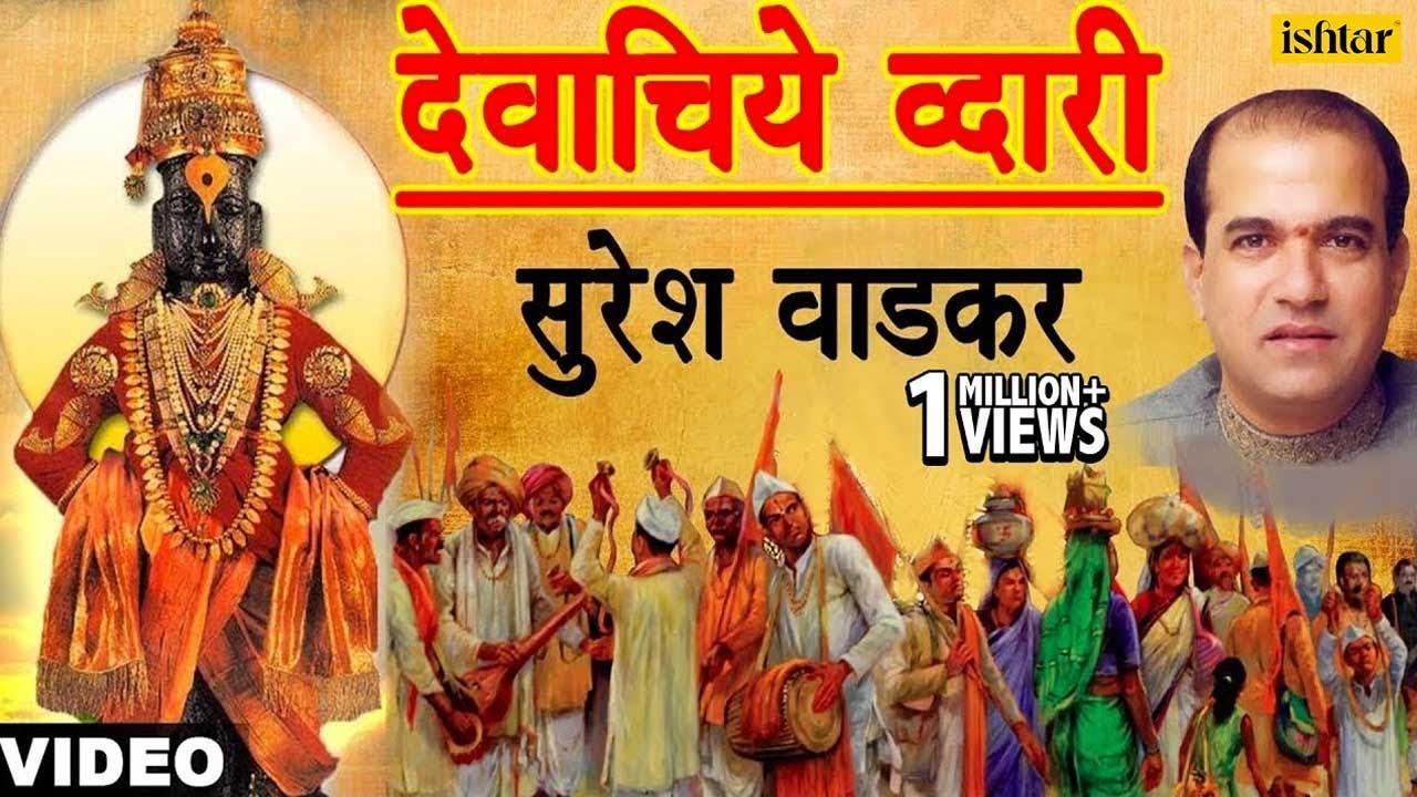 Devachiye Dwari Ubha