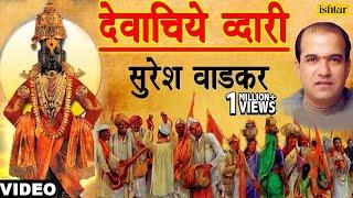Devachiye Dwari (Suresh Wadkar)