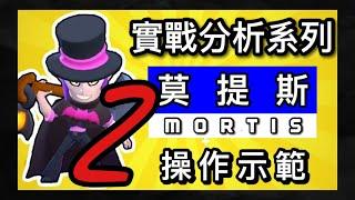 【荒野亂鬥 ⭐️Brawl Stars】實戰分析系列 - 莫提斯(下)