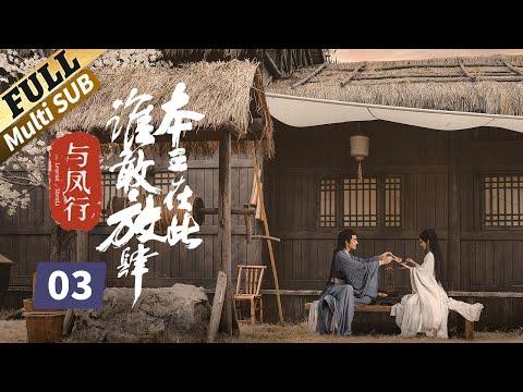 楚乔传 Princess Agents 03 Eng sub【未删减版】 赵丽颖 林更新 窦骁 李沁 主演