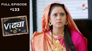 Vidya - 21st February 2020 - विद्या - Full Episode