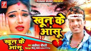 Download Bansidhar Chaudhary Ka New Maithili Sad Song !! खून के आँसू - बंसीधर चौधरी!!