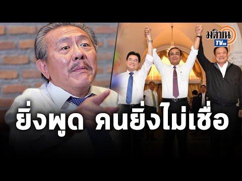 """""""ชูวิทย์"""" จวกแหลก """"บิ๊กตู่-รัฐบาล"""" ไม่เตรียมการรับมือโควิด คนไทยจึงต้องรับกรรม : Matichon TV"""