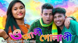 O api golapi || new Koch Rajbongshi video song || Koch boyzZ