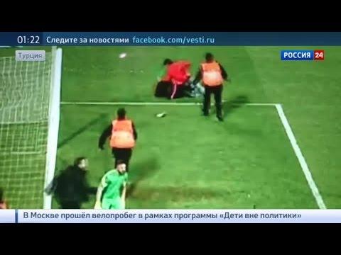 Турецкий болельщик избил футбольного арбитра во время матча