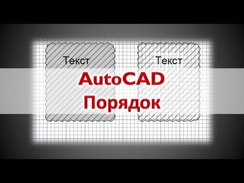 Вопрос: Как создать новую команду в AutoCAD?