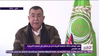 الأخبار - سعيد أبو علي لـ dmc  : الجامعة العربية تحذر من مخاطر نقل السفارة الأمريكية إلى القدس