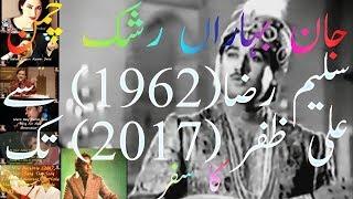 Jaan-E-Baharaan, Rashk-E-Chaman- Saleem Raza Se  Ali Zafar Tak Ka Safar- Journey From Saleem To Ali