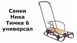 санки Nika Timka Premium обзор
