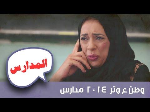 وطن ع وتر - حلقة المدارس