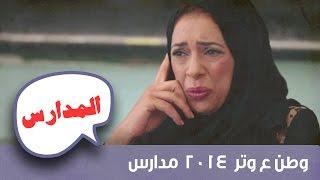 وطن ع وتر 2014:  مدارس