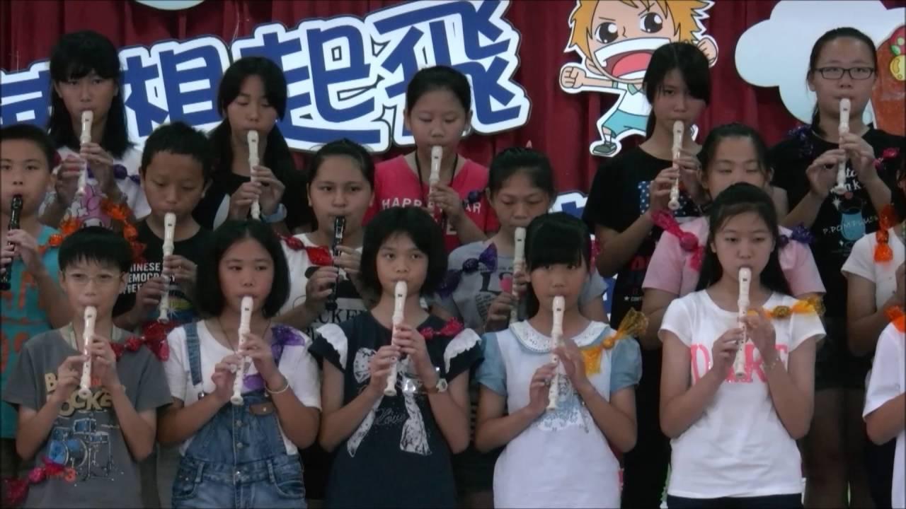 龍峰國小104學年畢業生感恩音樂會─六1 - YouTube