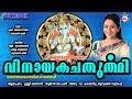 വിനായക ചതുർത്ഥി ഗാനങ്ങൾ | Vinayaka Chaturthi  | Hindu Devotional Songs Malayalam | Ganapathi Songs