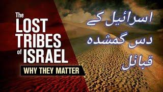 Mazhab Ki Taarikh Part 8/1    Fall Of Israel    Prophet's Warnings    Judah