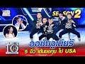 ออซั่มจูเนียร์ 5 จิ๋ว เต้นขอทุน ไป USA | SUPER 10 Season 2