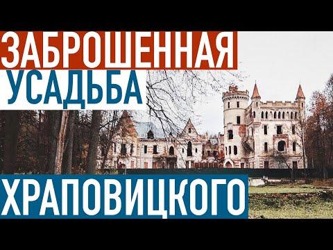 Заброшенный замок 🏰Владимирская область: усадьба Храповицкого в Муромцеве и город Муром