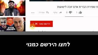 לקבלת התראה על שידורים חיים של הרב יעקב בן חנן צפו בסרטון!
