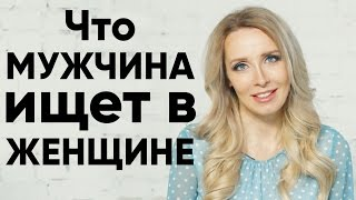 Чего мужчины хотят от женщины? | Мила Левчук