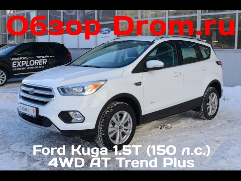 Ford Kuga 2017 1.5T (150 л.с.) 4WD AT Trend Plus - видеообзор