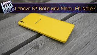 Lenovo K3 Note (K50 t-5) обзор, сравнение с Meizu M1 Note