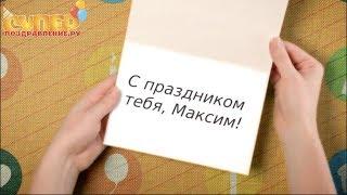 Прикольное поздравление для Максима с Днем Рождения super-pozdravlenie.ru
