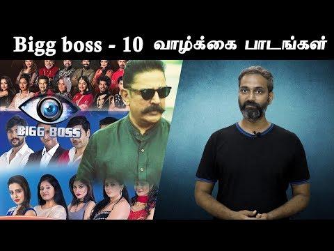 Bigg Boss - 10 life lessons | தமிழ் | Tamil
