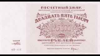 Редкая банкнота 25000 рублей 1921 года и ее реальная цена.