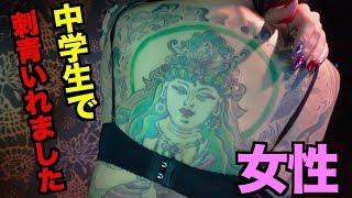 【刺青への愛】アウトロー女の生きた証