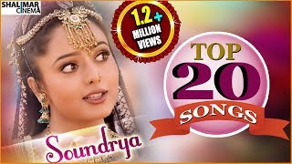 Soundarya Top 20  Telugu Hit Songs || Video Songs Jukebox || Best Collection