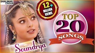 Soundarya Top 20  Telugu Hit Songs || Video Songs Jukebox || Best Collection