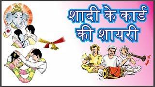 Wedding Card Shayri 2019 hindi
