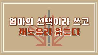 [캐노유] 단순유학이아닌 엄마의마음으로 (ft:노바스코…