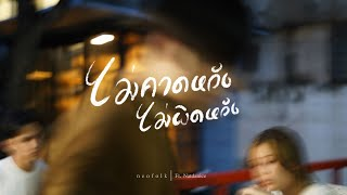 ไม่คาดหวัง (ไม่ผิดหวัง) - n e o f o l k (Ft. Natdanice)  [Official MV]