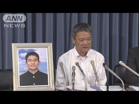 「自殺はいじめが原因」中3の両親、再調査求める(17/08/04)