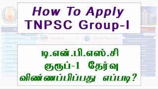 TNPSC Group 1 EXAM 2020 |How to Apply  டிஎன்பிஎஸ்சி குரூப்-1 விண்ணப்பிப்பது எப்படி