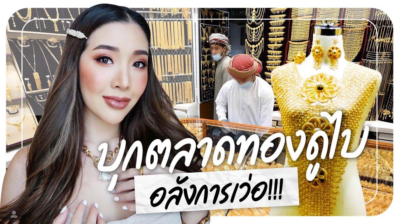 บุกตลาดทองดูไบ เว่อจริง อลังจริง!!  | YAMUYAMI