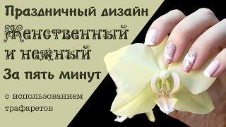 Дизайн ногтей за 5 минут: нежный и женственный маникюр с трафаретами  к 8 марта