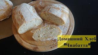 Рецепт Домашнего Хлеба Чиабатта По Простейшему Рецепту
