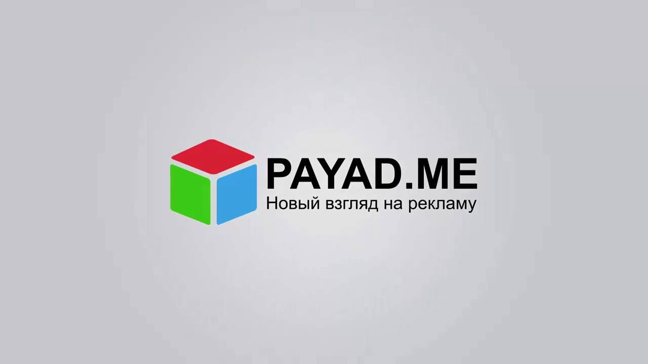 Payad.me  реальный заработок №1 в интернете