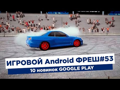 Игровой Android ФРЕШ#53 ТОП 10 игр для Android