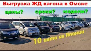 10 авто из Японии, выгрузка ЖД вагона в Омске