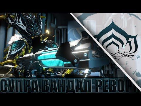 Warframe Супра Вандал - Реворк thumbnail
