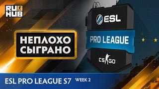 НЕПЛОХО СЫГРАНО: ESL Pro League S7 - Week 2