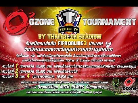 Ozone FIFA Online 3 งาน Lan ในสนามบอลชิงเงินแสนกว่าบาท !!
